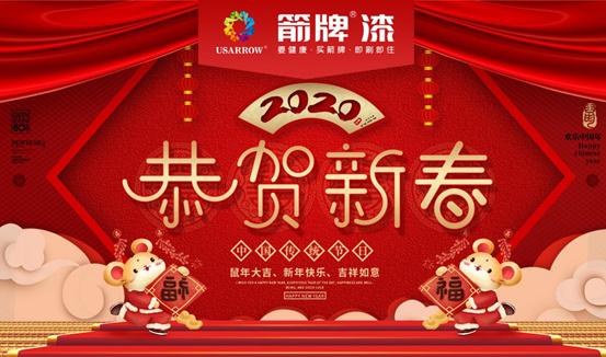 """万象更新 新春快乐 箭牌漆为家更换""""新衣裳"""""""
