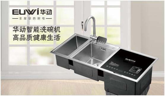 疫情当前 华动厨电为用户打造健康安全的厨房生态