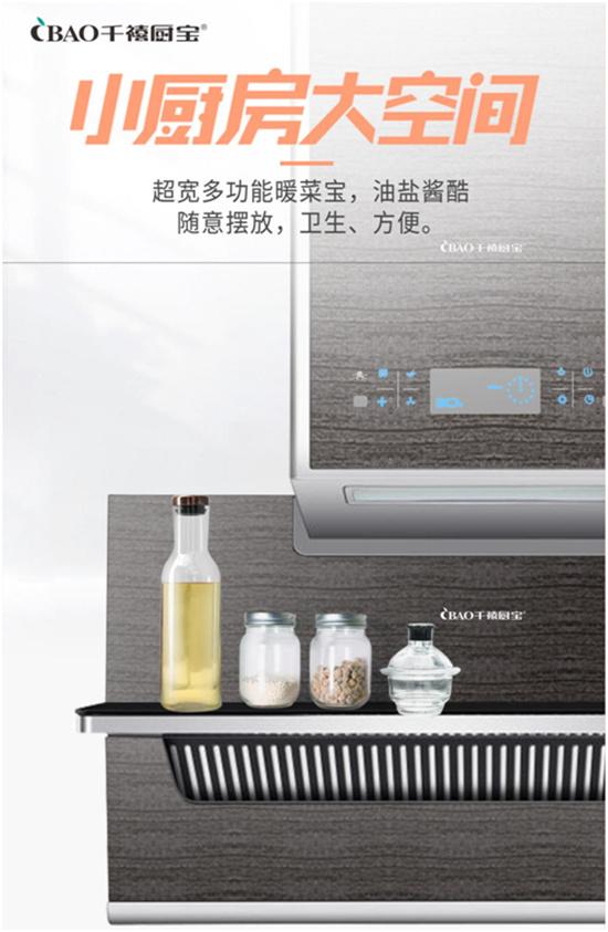 """千禧厨宝电器:时光的美味 尽在""""集成烹饪系列X1"""""""