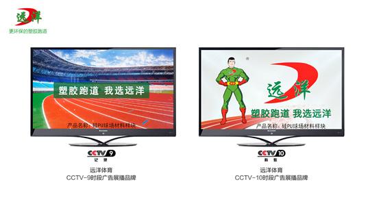 远洋塑胶跑道投播央视广告 品牌迈上新高度
