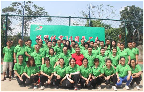 远洋塑胶跑道14周年庆运动会:热爱运动,活力迸发