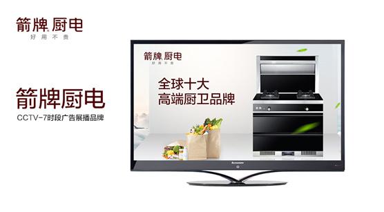 箭牌厨电携手央视 为品牌发展注入新动力