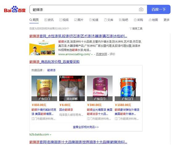 实用干货:教您通过互联网深入了解箭牌漆品牌