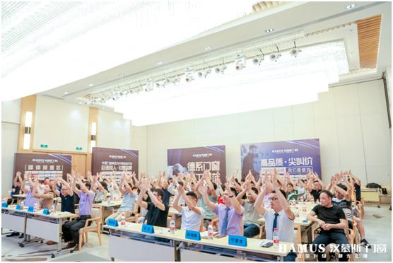 系统策划 终端赋能 汉慕斯2020品牌升级发布会盛大举行