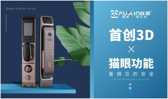 安全防护全新升级 普鑫智能锁伴您同行