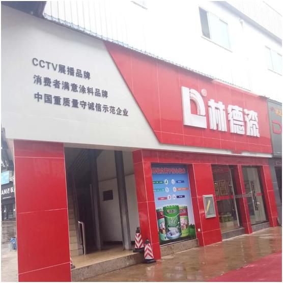 大品牌 新形象 林德漆凤庆服务中心全面升级