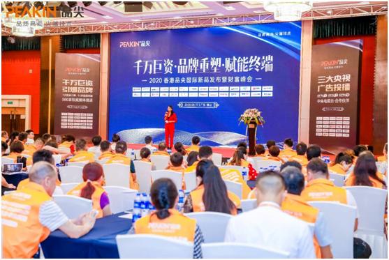 2020品尖国际强势赋能终端把握未来发展新机遇