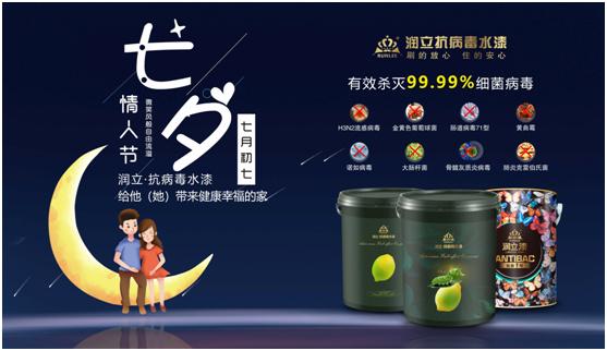 """润立抗病毒涂料:七夕""""漆兮"""",唯爱与健康不可辜负"""