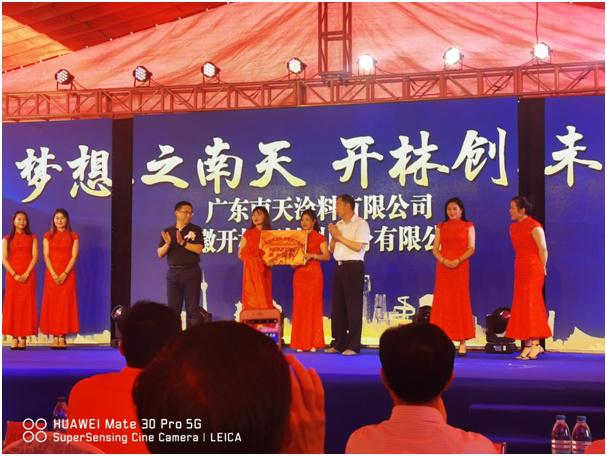 南天涂料强势携手开林新材料 共同创建华东区生产基地