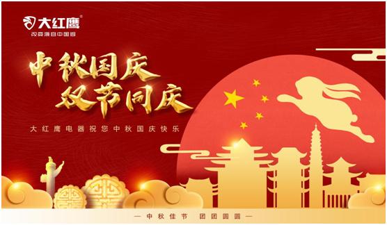 以大红鹰烹一席佳肴 温暖赤子中国心