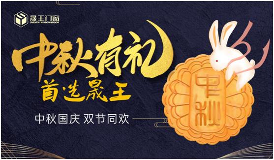 晟王国庆中秋双节特辑:我的坚守,您的团圆