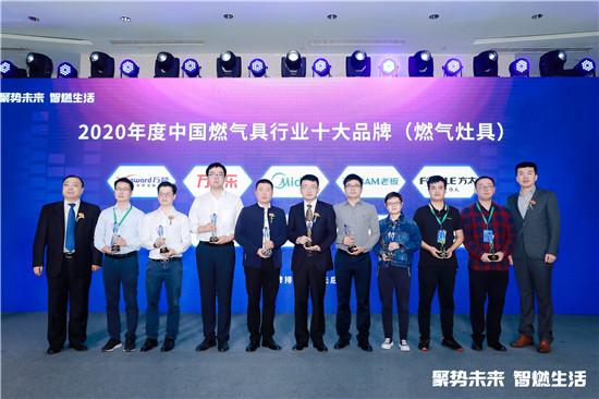 """2020中国灶具行业十大品牌""""获奖名单出炉!"""