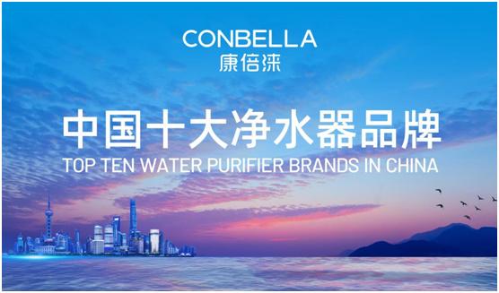 "CONBELLA康倍涞  荣夺2020年度""中国十大品牌""称号"
