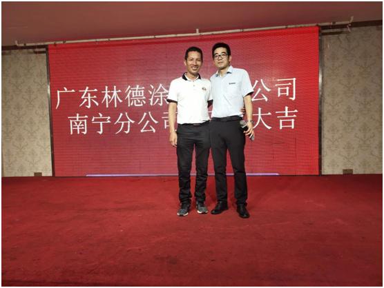 布局西南市场 广东林德涂料有限公司南宁分公司隆重开业