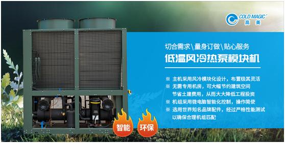 """高美低温风冷热泵模块机 高举""""智能""""、""""环保""""旗帜"""