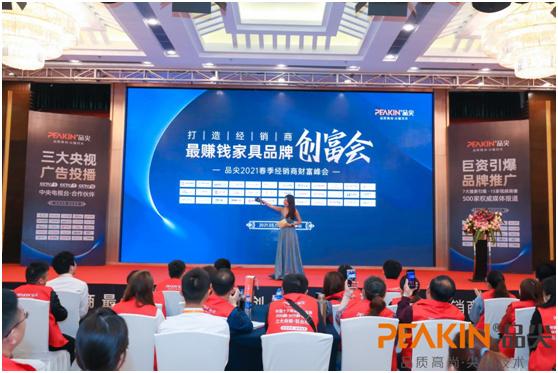强强联合 书写香港品尖国际发展新篇章