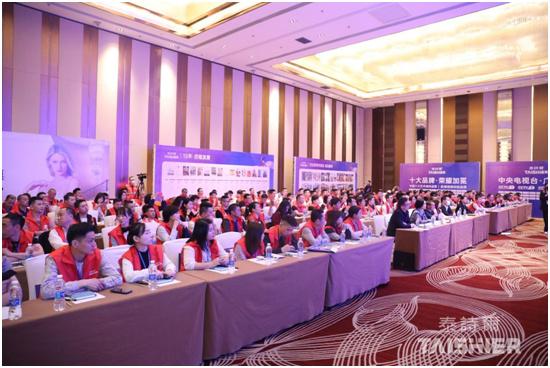 齐聚顺德 泰诗尔品牌战略暨全国经销商峰会来袭