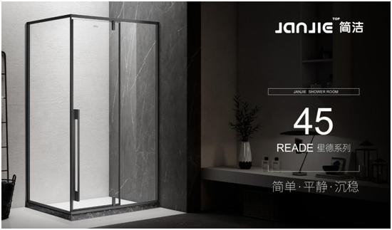 """""""做百年企業 創百年品牌"""",簡潔衛浴一直在路上"""