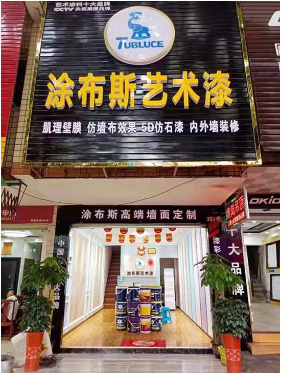 势如破竹 涂布斯湖南郴州及江西抚州艺术涂料馆盛大开业