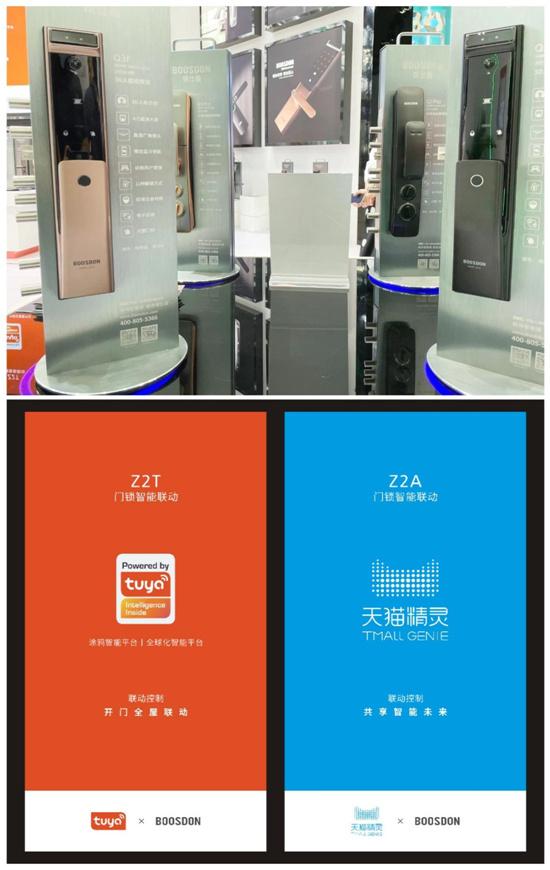 推多款新品 获多项大奖 保仕盾智能锁中国建博会完美收官