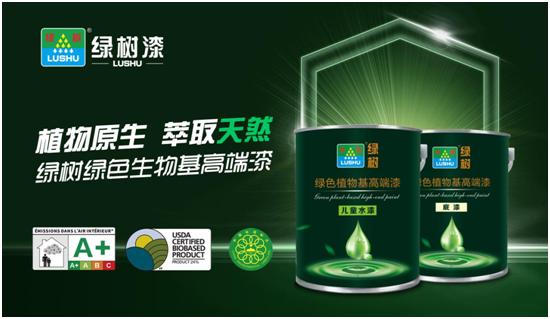 """绿树漆锐意进取,参与""""中国十大品牌""""评选活动"""