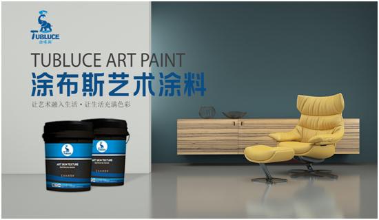 完美邂逅•华丽永恒 涂布斯艺术涂料 只做墙面艺术
