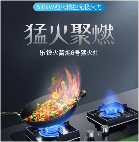 """浓情中秋:用乐铃厨电 做一桌""""团圆""""的美味"""