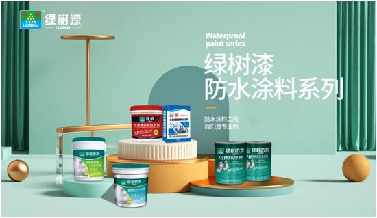庆祖国华诞 与国同梦,绿树漆涂料助力民族品牌腾飞