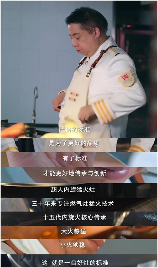 """从流量明星胡军到湘菜大师罗继湘,超人厨卫越来越""""专业"""""""