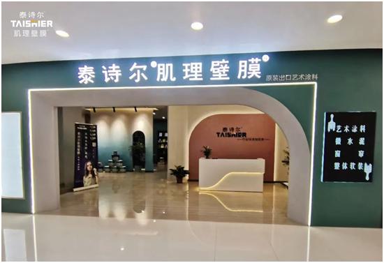 新店启幕|热烈祝贺泰诗尔汉中居然之家旗舰店盛大开业!