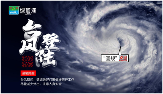 """台风""""来势汹汹"""",绿树漆防水涂料,给房屋加点""""安全感"""""""