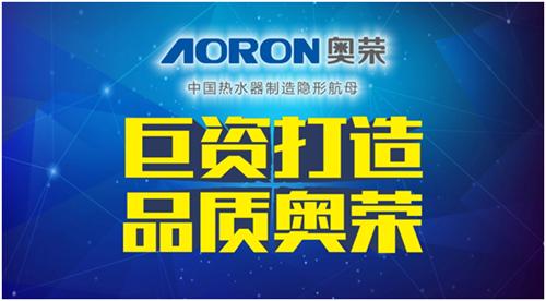 """AORON奥荣电器千万巨资 引爆品牌""""闪击战"""""""