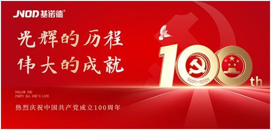 基諾德喜迎中國共產黨100周年華誕